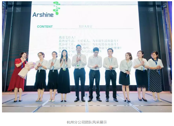 ARSHINE Hangzhou Branch Opened!